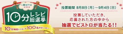 10分レシピ総選挙.jpg