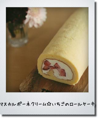 いちごのロールケーキ4.jpg