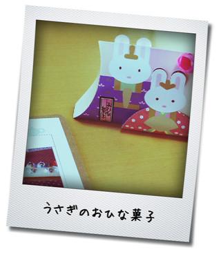 うさぎのおひな菓子2011_0303.jpg