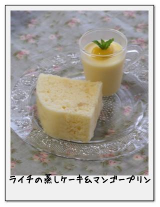 ライチの蒸しケーキ.jpg