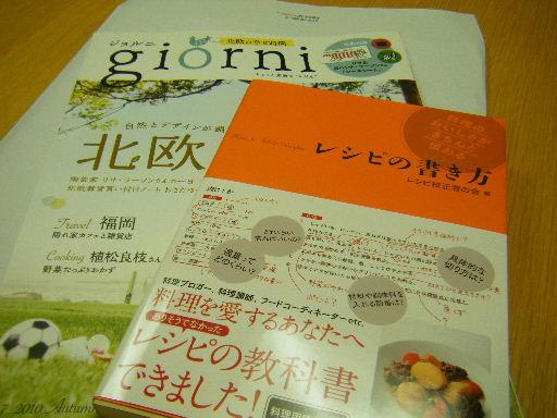 レシピの書き方2010_0910.JPG