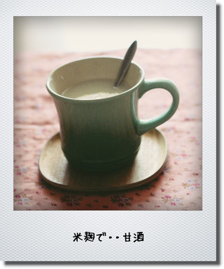 米麹で甘酒.jpg