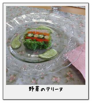 野菜のテリーヌ.jpg