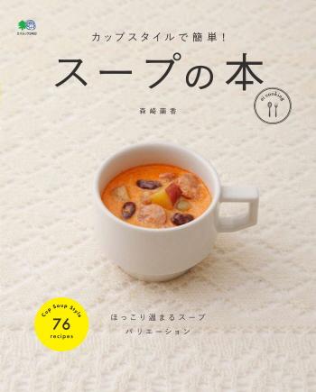 blogcover_soup.jpg