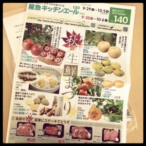 sample阪急キッチンエール東京.JPG
